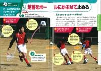 もっと活躍できる ! 小学生のためのサッカーがうまくなる本