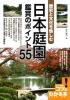 歴史と文化を愉しむ 日本庭園 鑑賞のポイント55