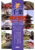 千葉 歴史探訪ウォーキング