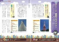 社会科の勉強に役立つ ! 日本の首都「東京」まるわかり事典