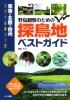東海・北陸・信州 野鳥観察のための 探鳥地ベストガイド