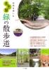自然を楽しむ 名古屋 緑の散歩道
