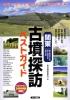 関東 古墳探訪 ベストガイド