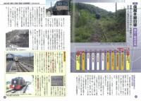 関東・甲信越 鉄道廃線跡 ルートガイド