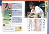 試合で勝てる ! テニス 最強のメンタルトレーニング