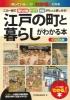 ビジュアル版 江戸の町と暮らしがわかる本