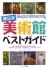 東日本 美術館 ベストガイド