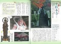 鎌倉 仏像さんぽ 〜お寺と神社を訪ね、仏像と史跡を愉しむ〜