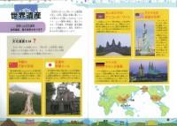 小学生のためのまるわかり世界地図帳