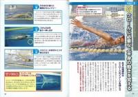 競泳で勝つ ! クロール タイムを縮める50のポイント