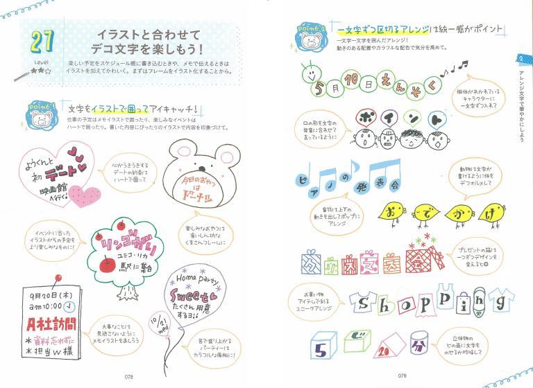 メイツ出版株式会社 ぷちイラストをもっとかわいく すてきな字 デコ文字が書ける本