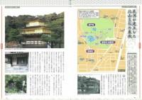 ビジュアル版 京都 歴史地図 平安から幕末までの歴史がわかる!
