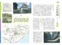 関東・甲信越 戦国の名城・古城 歩いて巡るベスト100