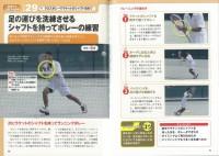 試合に勝つ!ソフトテニス 実戦トレーニング50