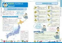 社会のしくみがわかる!小学生のための現代日本まるわかり地図帳
