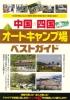 中国☆四国 オートキャンプ場ベストガイド