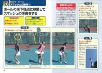 もっと活躍できる!小学生のための テニスがうまくなる本