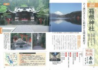 関東・甲信越 山の神社・仏閣で戴く 札所めぐり御朱印ガイド