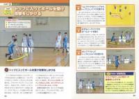 試合で勝つ!バスケットボール究極の戦術