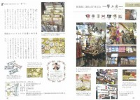 福岡・北九州 とってもすてきな手芸屋さん