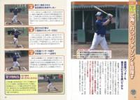 """DVDで""""勝つ!野球"""" バッティング 最強のコツ60"""