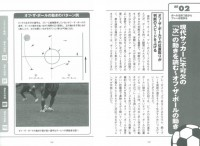 ストラテジック・サッカー 分析と観戦術 プロフェッショナルの視点