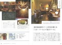 横浜・鎌倉・湘南 すてきな夜カフェ&とっておきのバル