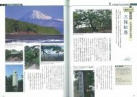 世界遺産 富士山を行く! 歴史、歩き方、楽しみ方のすべて
