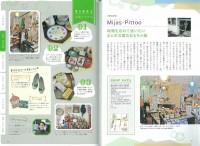 京都 とっておきの雑貨屋さん かわいいお店めぐり