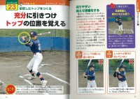 試合で大活躍できる!小学生の野球 とっておきのコツ50
