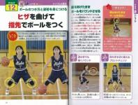 DVDでライバルに差をつける!小学生のミニバスケットボール 上達のポイント50
