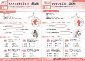 小学生の おもしろ日本地図ドリル 基礎からわかる47都道府県