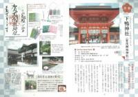 京都・奈良 ご朱印めぐり旅 乙女の寺社案内