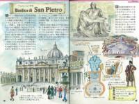 ローマ・フィレンツェ・ヴェネツィア イラストガイドブック 美しきイタリアの古都をめぐる旅 改訂版