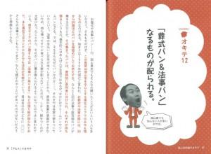 岡山共和国のオキテ100ヵ条 〜定規は「さし」と呼ぶべし!〜