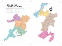 東海・北陸・信州 道の駅 徹底オールガイド