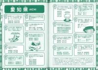 小学生の勉強に役立つ!日本全国47都道府県 おもしろクイズ1200