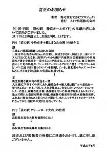 中国・四国 道の駅 徹底オールガイド 正誤表