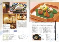 札幌 和の名店 こだわりの上等な和食
