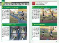 記録が伸びる! 陸上競技 跳躍 ~走り幅跳び・三段跳び・走り高跳び・棒高跳び~