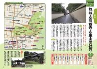 京都 ぶらり歴史探訪ウォーキング