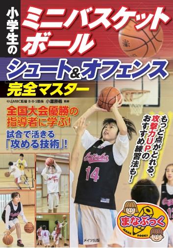 小学生のミニバスケットボール シュート&オフェンス 完全マスター
