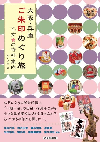大阪・兵庫 ご朱印めぐり旅 乙女の寺社案内