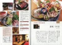 仙台 和の名店 こだわりの上等な和食