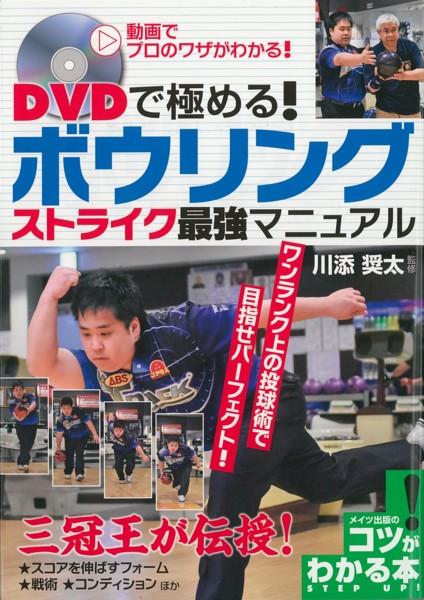 DVDで極める!ボウリング ストライク最強マニュアル