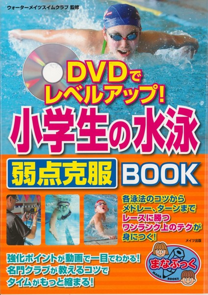DVDでレベルアップ!小学生の水泳 弱点克服BOOK