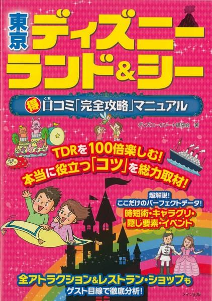 東京ディズニー ランド&シー 〇得口コミ「完全攻略」マニュアル