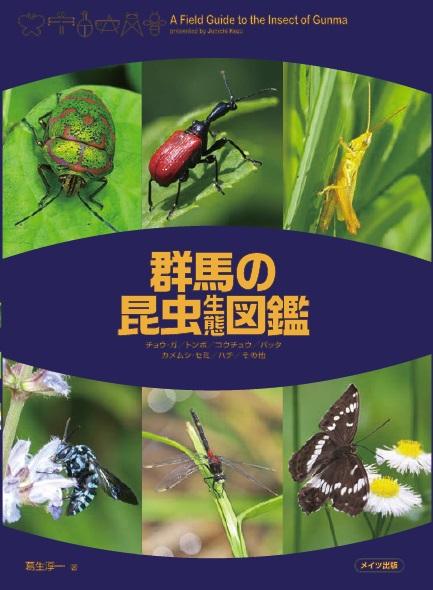 群馬の昆虫生態図鑑