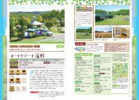 北海道 親子で行きたい!ファミリーキャンプ場完全ガイド