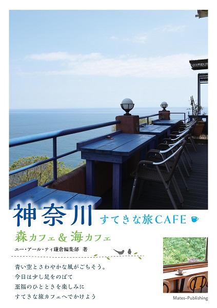神奈川 すてきな旅CAFE 〜森カフェ&海カフェ〜